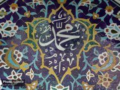 sanctuaire de l'Imam Reza (as), Machhad, prophète (p)