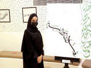Qatar, Parc coranique de Doha, calligraphie arabe