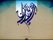islam, musulmans, Imam al-Mahdi (as)
