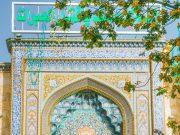 Sanctuaire sacré de l'Imam Hussain (AS), Karbala