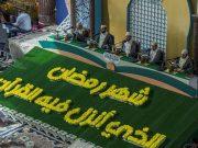 Dou'a al-Iftitah, Imam Ali (as), Coran
