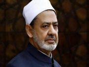 cheikh d'Al-Azhar , Palestine