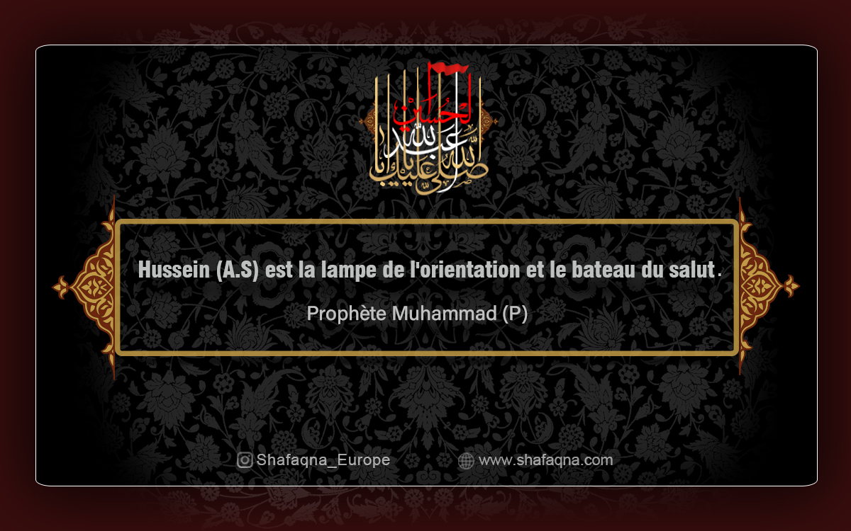 Imam Hussein (as), Imam Ali (as)